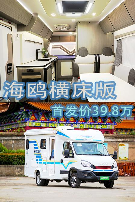 首发39.8万元! 海鸥C型横床版北京展会首发