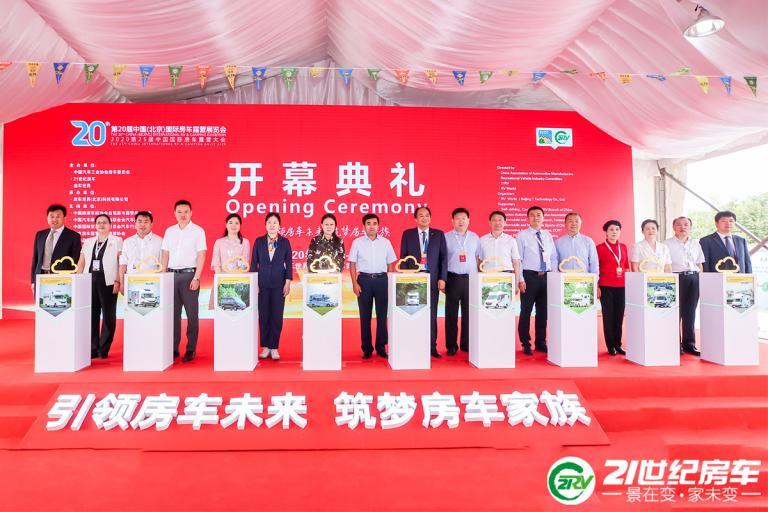 第20届中国(北京)国际房车露营展览会开幕
