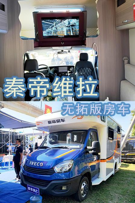首发44.8万元起! 秦帝三款全新车型北京展会首发
