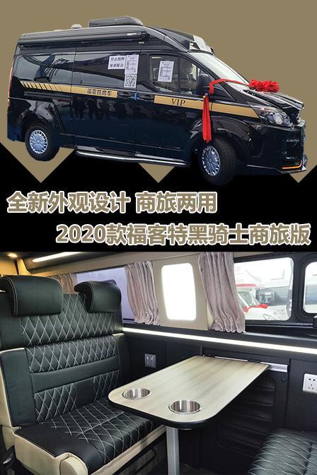 北京房车露营展览会第一天 江铃福客特发布全新黑骑士
