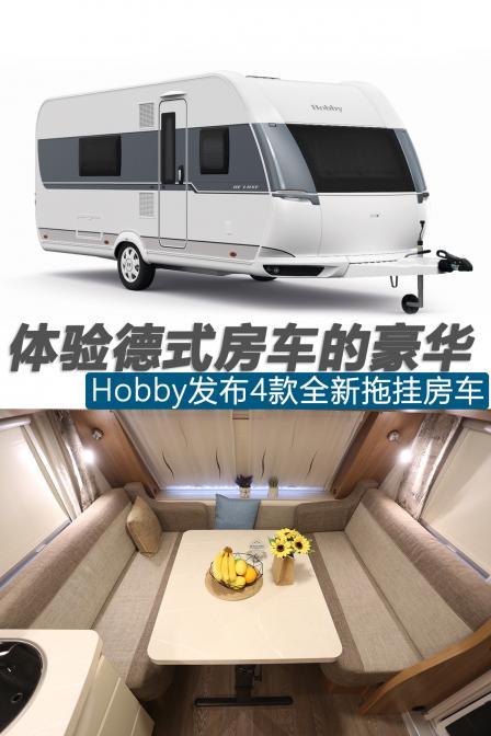 购车赠Truma顶置空调!Hobby 4款全新拖挂式房车于北京房车展首发
