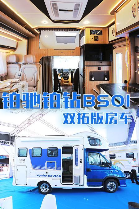 65.8万元起售,铂驰铂钻BS01北京展首发亮相