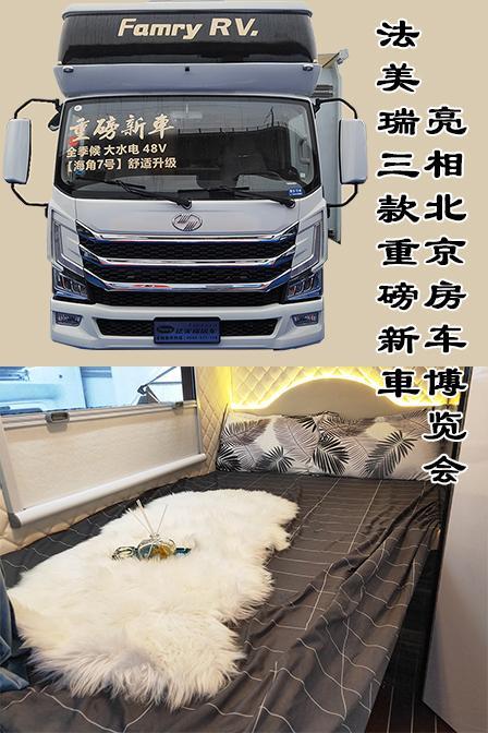 第20届北京房车露营展览会 法美瑞发布3款全新车型