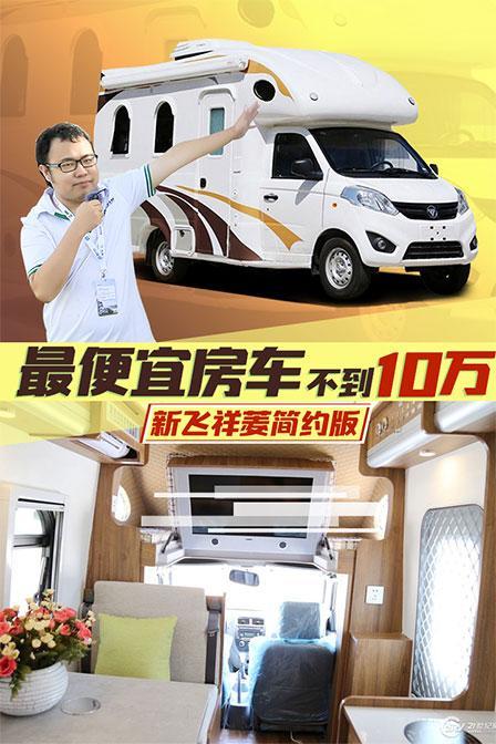 不到10万拥有C型房车梦 新飞祥菱简约版房车视频解说