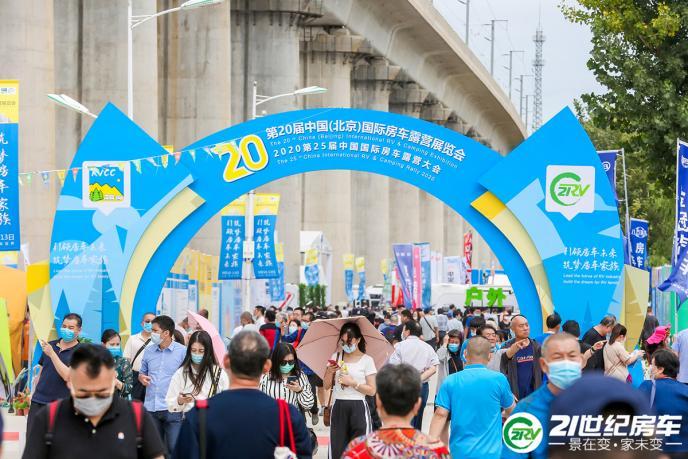 众望所归 不负期待 第20届中国(北京)国际房车露营展览会圆满闭幕