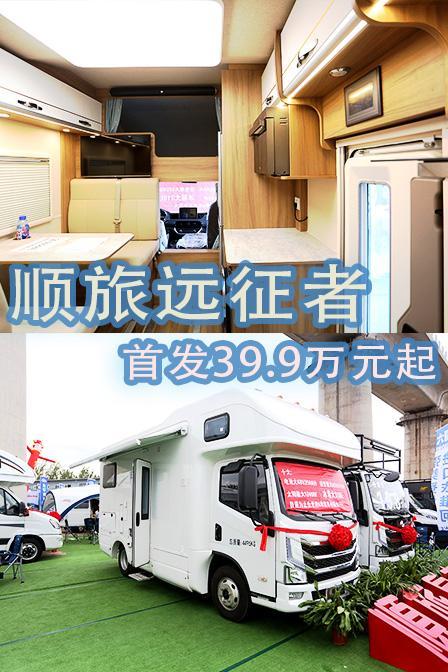 首发39.9万元! 顺旅远征者房车北京展会首发