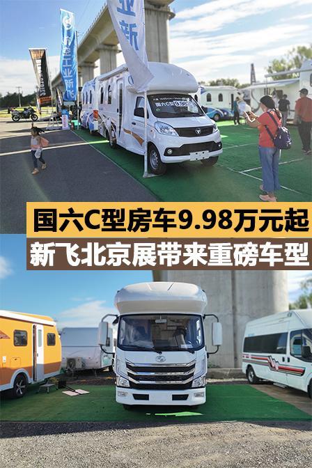 第20届北京露营展览会 新飞C型房车9.98万元起