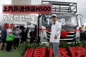 私人订制发挥你的想象:顺旅房车上汽跃进快运H500