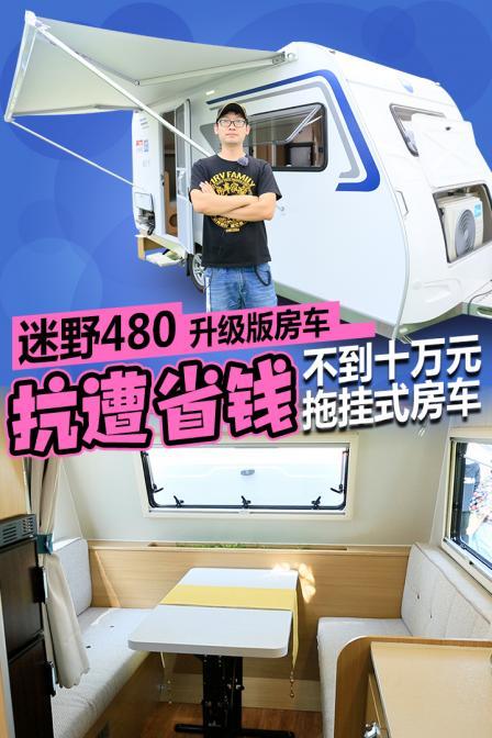 抗遭!省钱!不到十万元的拖挂式房车 迷野480升级版房车