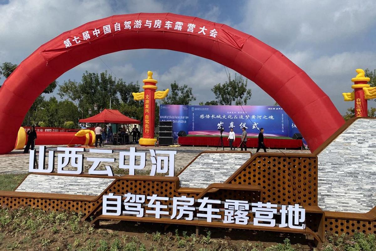 振兴全国自驾车旅居车旅游发展推广活动在山西忻州举办