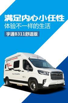 宇通-B系列-2020款B311舒适版