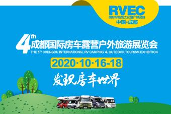 2020第4届成都国际房车露营户外旅游展览会