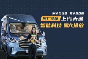 上汽大通MAXUS RV90B型房车,满足国六排放,安全、舒适、智能