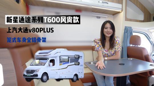 新星通途系列T600风尚款  笼式车身全铝骨架