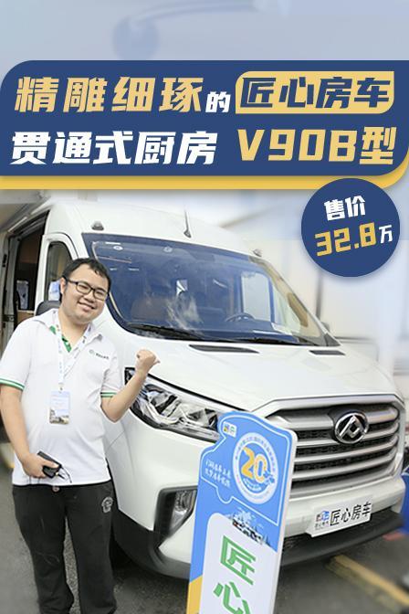 售价32.8万 贯通式厨房 精雕细琢的匠心V90B型房车