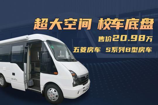 五菱房车 超大空间 校车底盘 售价20.98万 S系列B型房车