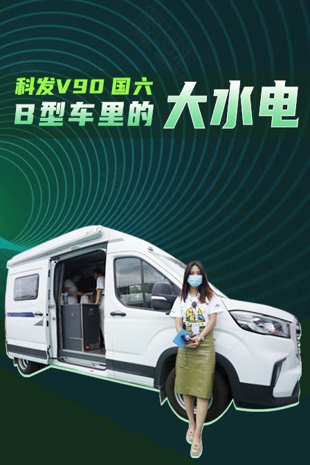 科发V90 满足国六排放 B型车里的大水电