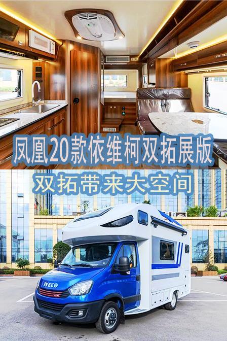 10月16-18日成都房车展览会:凤凰多款车型参展