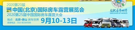 第20届中国(北京)国际房车棋牌游戏十大排行展览会暨2020第25届中国国际房车棋牌游戏十大排行大会