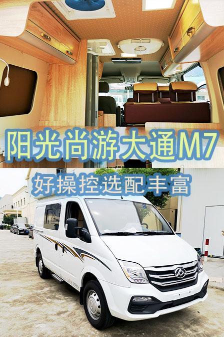 10月16-18日成都房车展览会:阳光尚游车型参展