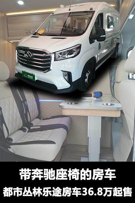 带奔驰座椅的房车 都市丛林乐途36.8万起正式上市
