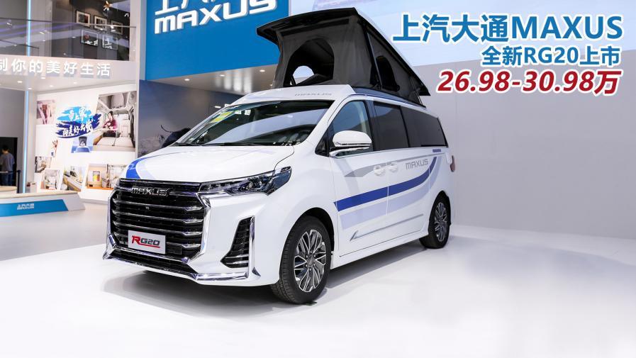 26.98-30.98万 上汽大通RG20北京车展开启预售!