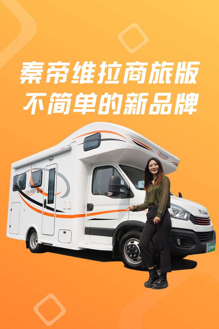 不简单的新品牌,48V206Ah锂电配置齐全,秦帝维拉商旅版房车