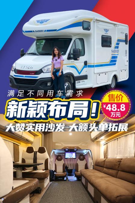 简约实用沙发床 满足不同用车需求 售价48.8万元