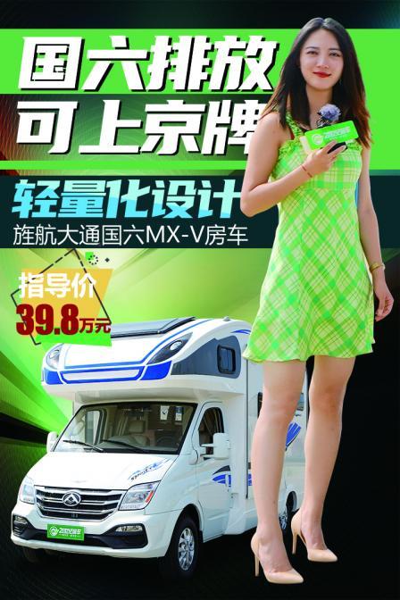 网红瑞琳小姐姐带来适合一家6口人的旌航大通国六MX-V房车