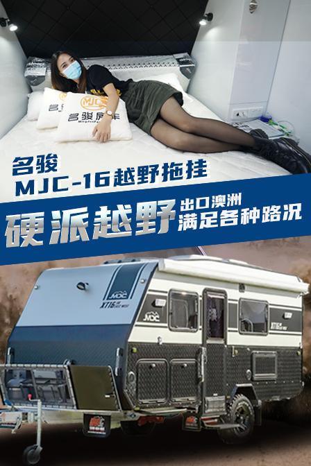 名骏MJC-16越野拖挂  硬派越野  出口澳洲 满足各种路况
