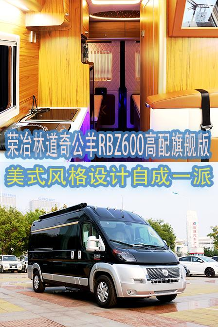 68万元起 荣冶林道奇公羊RBH680高配旗舰版上市