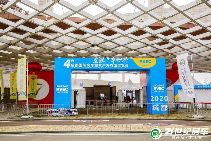 成交335台 第4届成都国际房车露营户外旅游展览会圆满闭幕