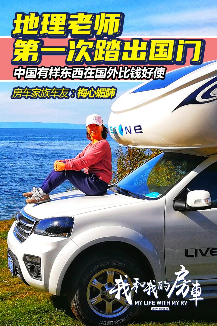 地理老师第一次踏出国门 中国有样东西在国外比钱好使  房车家族车友:梅心媚肺