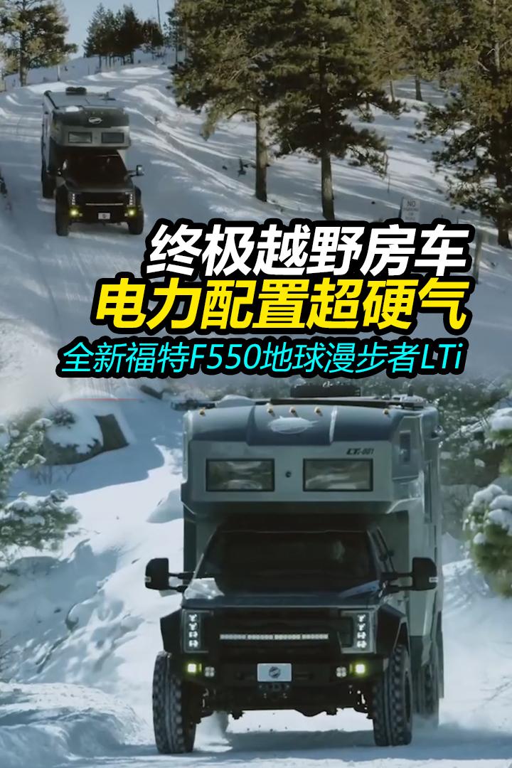 终极越野房车,电力配置超硬气,全新福特F550地球漫步者LTi