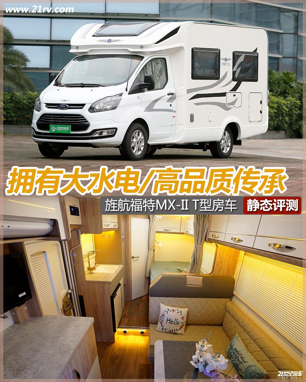 旌航福特MX-2 T型房车 高1500最终版.jpg