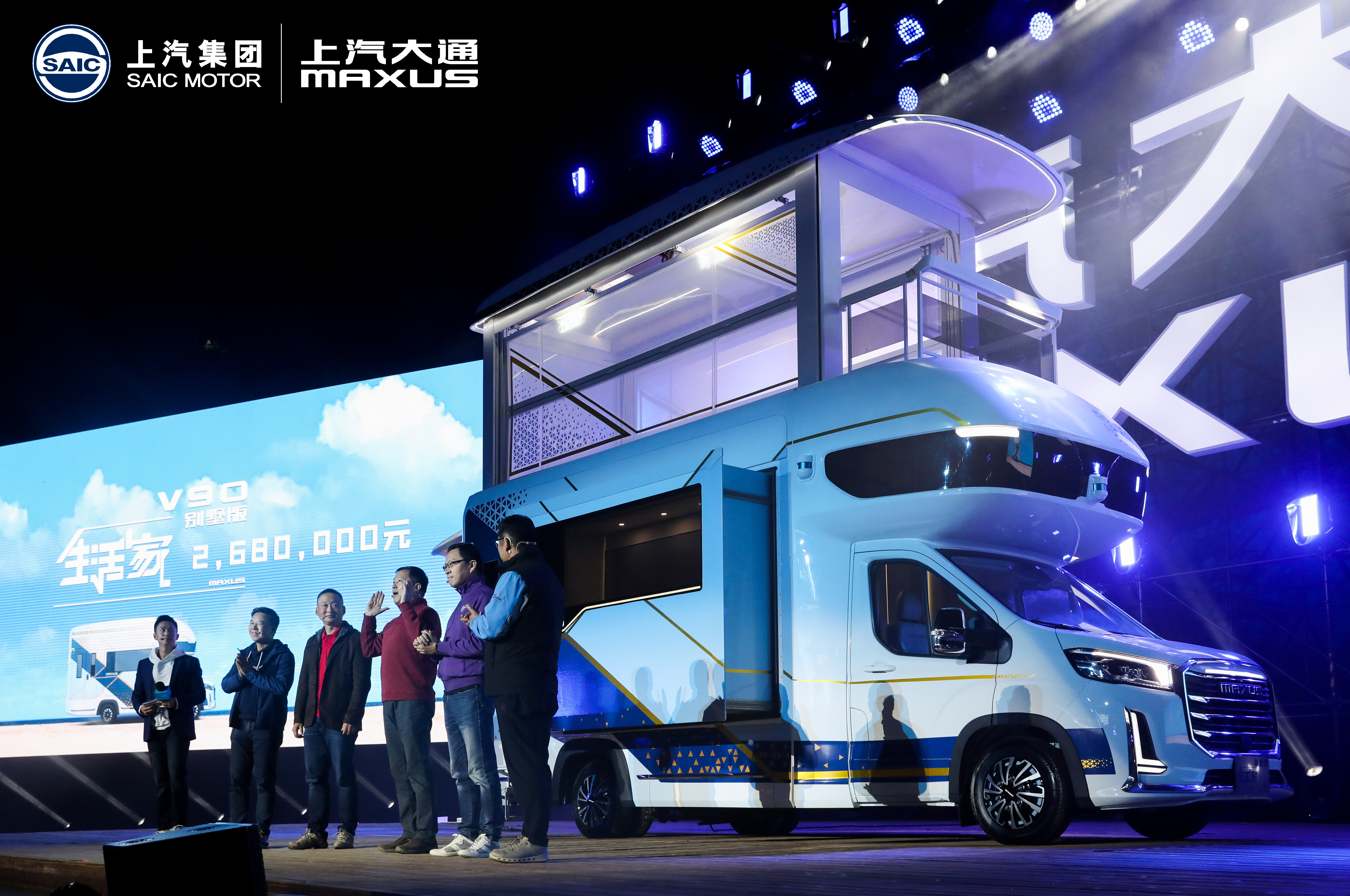 售价268万,上汽大通MAXUS 生活家V90别墅版重磅来袭,开启原厂房车定制新格局!