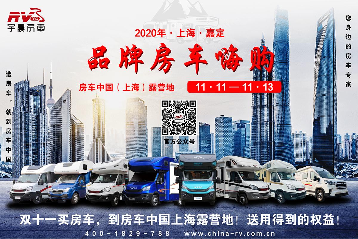 双十一买房车到房车中国上海露营地 送用得到的权益