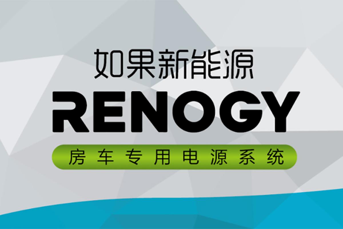 亚特房车携手RENOGY如果新能源 打造房车专用电源系统