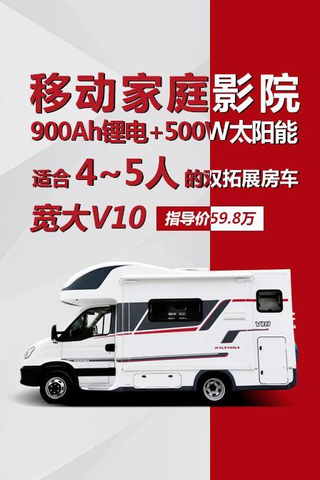 适合4~5人的双拓展房车,宽大V10指导价59.8万