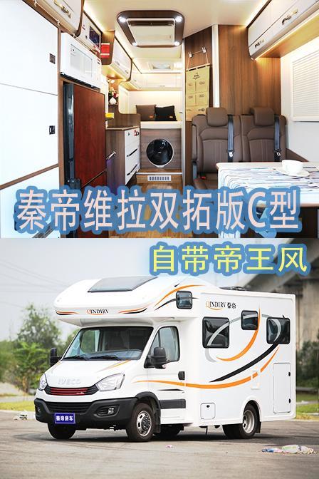 11月27-29日上海房车博览会:秦帝多款车型参展