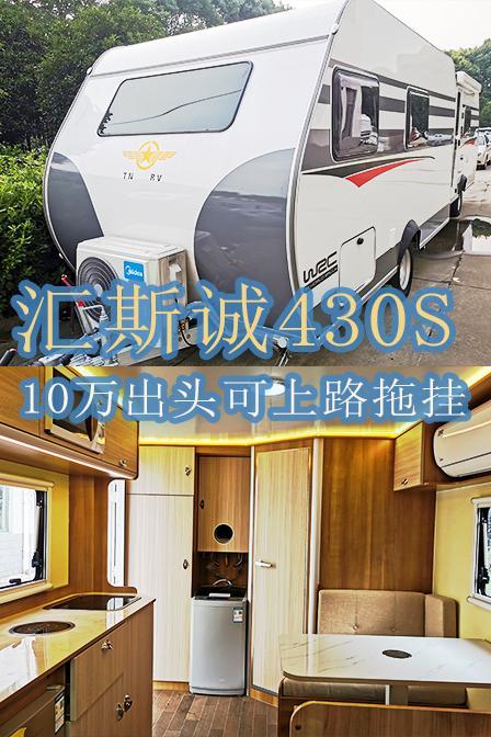 11月27-29日上海房车博览会:汇斯诚拖挂房车参展