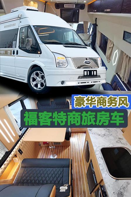 11月27-29日上海房车博览会:福客特多款房车参展