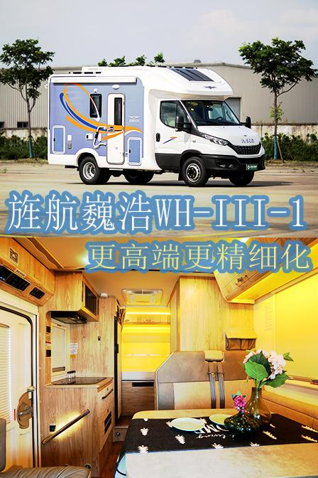 11月27-29日上海房车博览会:旌航多款车型参展
