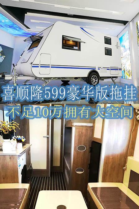 11月27-29日上海房车博览会:喜顺隆拖挂房车参展