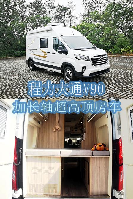 11月27-29日上海房车博览会:程力舒欣车型参展