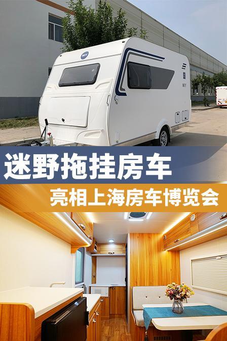 11月27-29日上海房车博览会:迷野拖挂房车参展