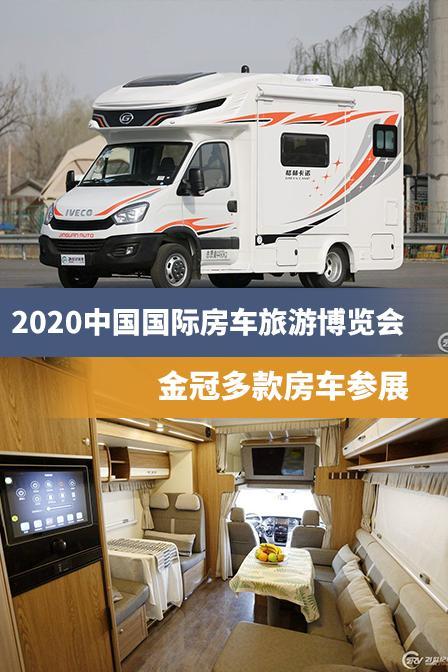 11月27-29日上海房车博览会:金冠多款房车参展