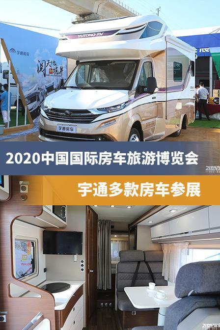 11月27-29日上海房车博览会:宇通多款房车参展