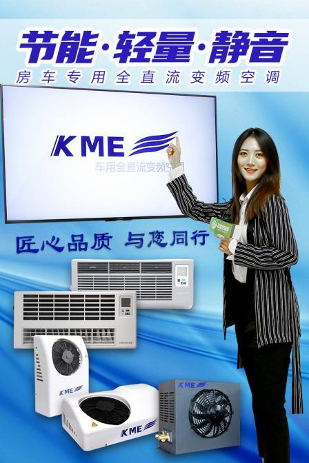 KME国内首创房车专用全直流变频空调视频解析!