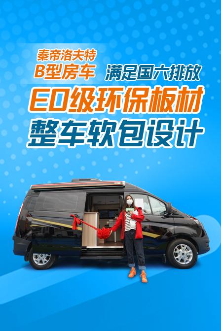 整车软包设计 EO级环保板材 满足国六排放 适合一家三口使用的秦帝洛夫特B型房车值得拥有